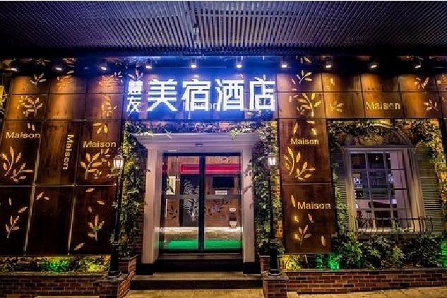慧友美宿酒店(长沙芙蓉广场店)