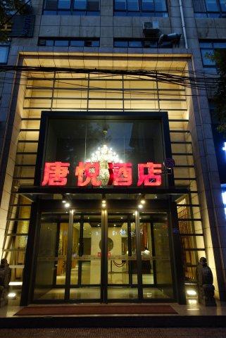 延安唐悦酒店