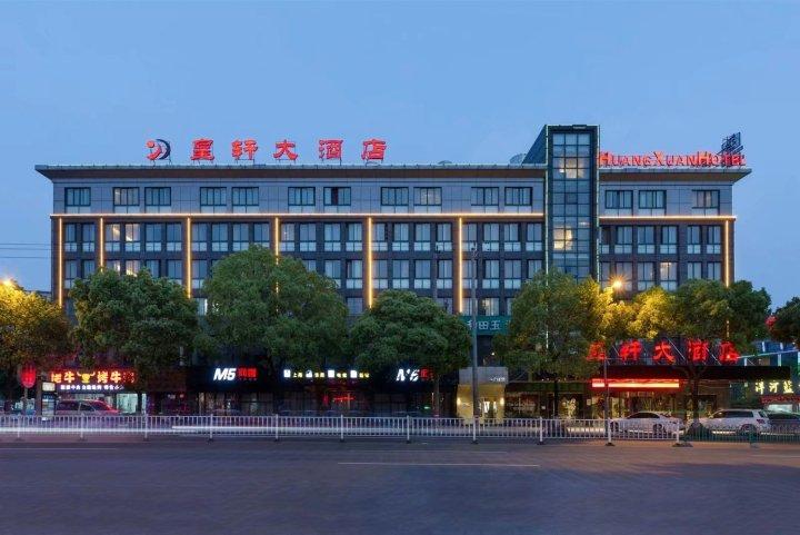 义乌皇轩大酒店