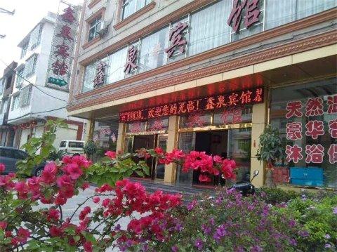 龙岩永定鑫泉宾馆