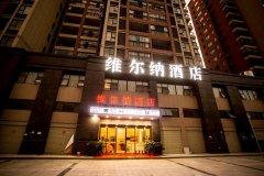 武汉维尔纳酒店