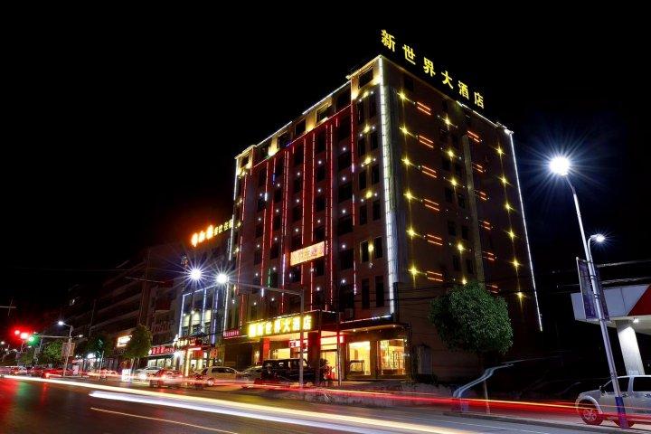 英山新世界大酒店