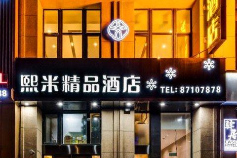 哈尔滨熙米精品酒店哈西火车站万达广场店