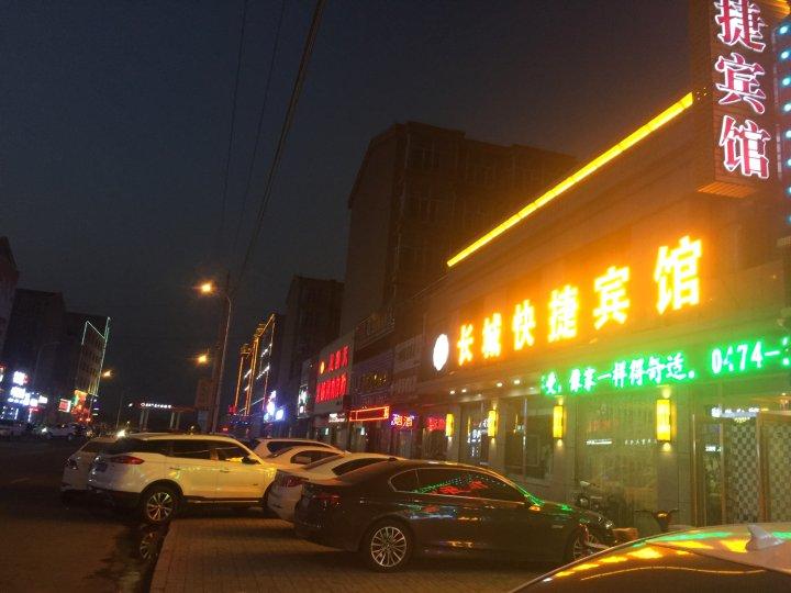 丰镇长城快捷宾馆