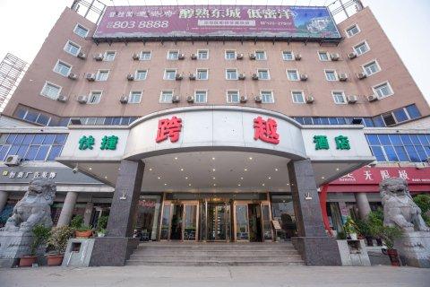 许昌跨越酒店