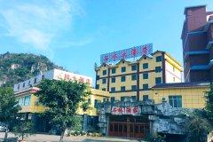 安顺石林大酒店