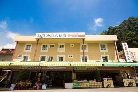 嘉义奋起湖老街大饭店(Fenchihu Street Hotel)