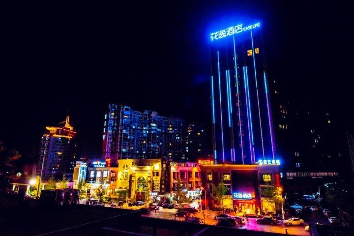 花逸酒店(内江大千公园店)