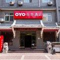 OYO西安乐华酒店