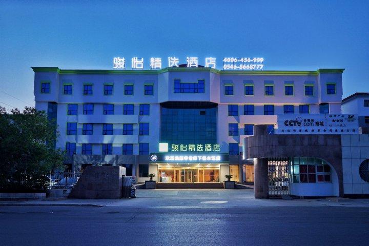 骏怡精选酒店(东营河口人民政府店)