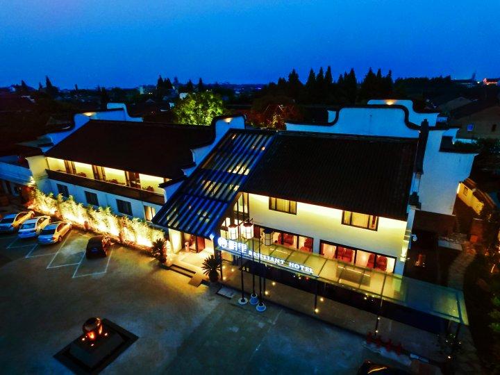 乌镇明里酒店