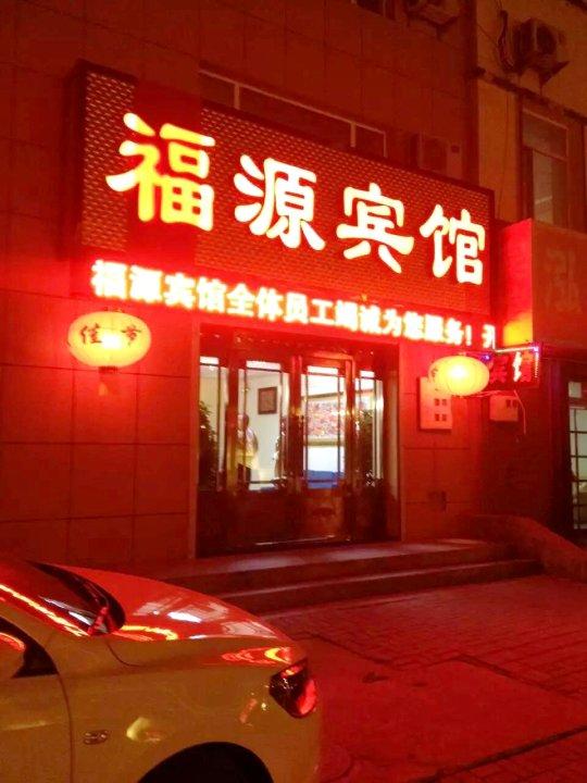 东丰福源宾馆