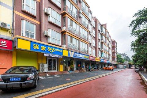 驿家365连锁酒店(鹿泉向阳大街店)