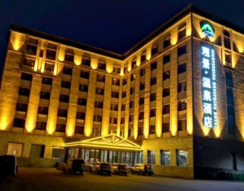 长白山池北观景温泉酒店