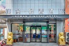 新乡净漫轻奢酒店