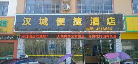 资源汉城便捷酒店