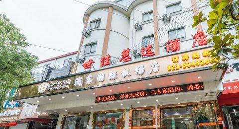 世佳慧选酒店(上海浦东国际机场店)