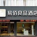 易佰良品酒店(乐清时代广场店)