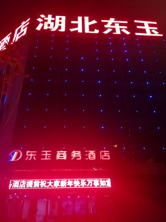 潜江东玉商务酒店