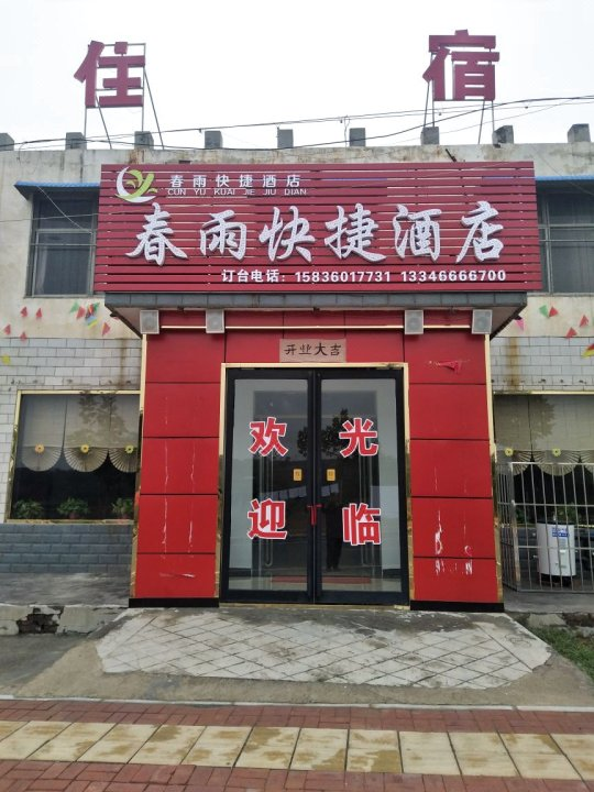 辉县春雨快捷酒店