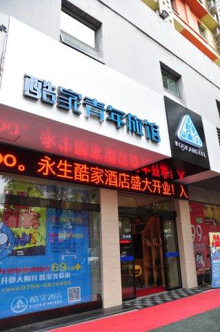 萍乡酷家青年酒店(原永生现代萍乡步行街店)