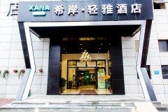 希岸·轻雅酒店(日照市政府店)