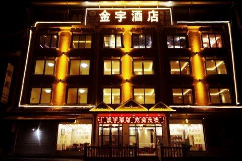 西岭雪山金宇酒店
