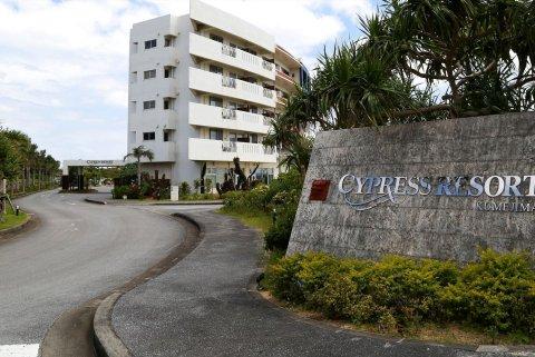 久米岛赛普拉斯度假酒店(Cypress Resort Kumejima)