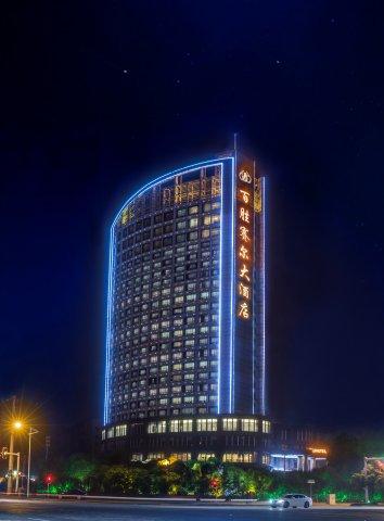 祁阳百胜赛尔大酒店(原鑫利大酒店)