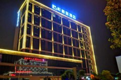 柏宜酒店(无锡堰桥店)
