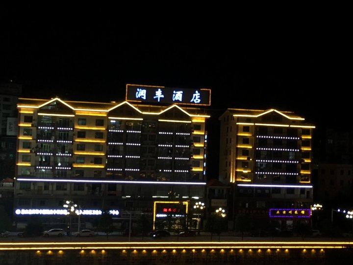 思南润丰酒店
