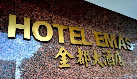 斗湖金都大酒店(Hotel Emas Tawau)