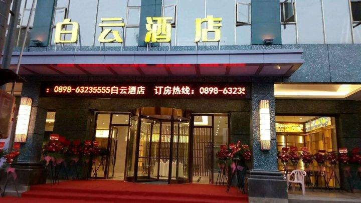 文昌白云酒店