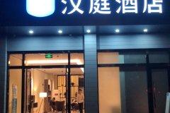 汉庭酒店(宁波庄市万科广场店)