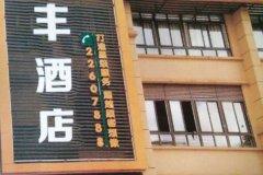 习水广丰酒店