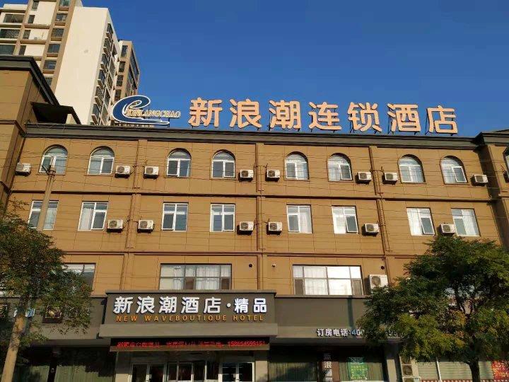 新浪潮精品酒店(东营宝龙广场店)