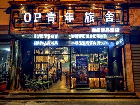 南岳衡山OP国际青年旅舍