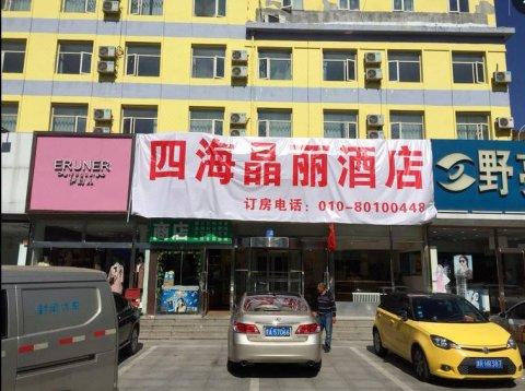 北京四海晶丽酒店