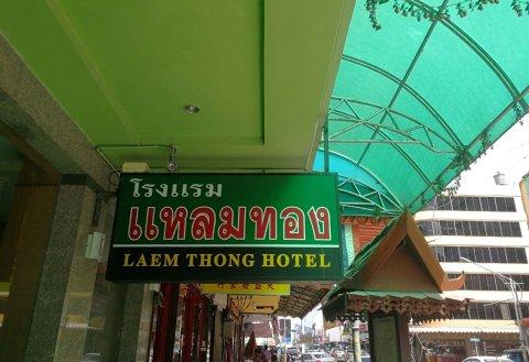 连通酒店(Laem Thong Hotel)