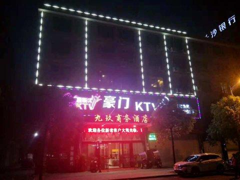 浏阳九玖商务酒店
