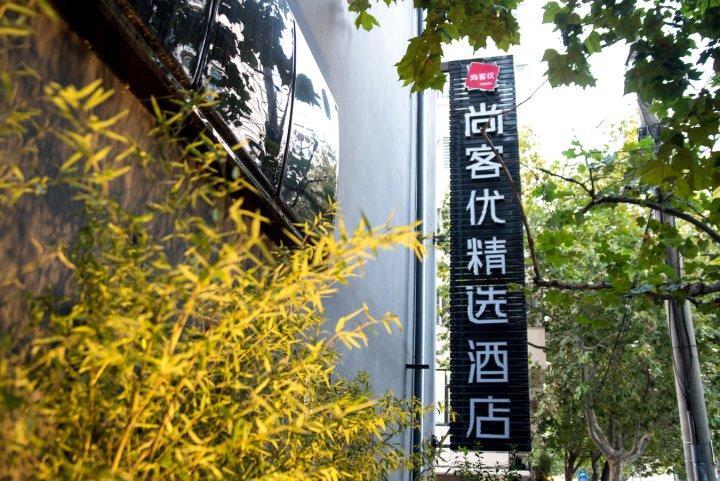 尚客优精选酒店(青岛五四广场奥帆店)