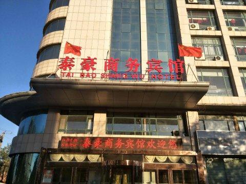 原平泰豪商务宾馆