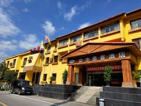 荔波山水贵客酒店