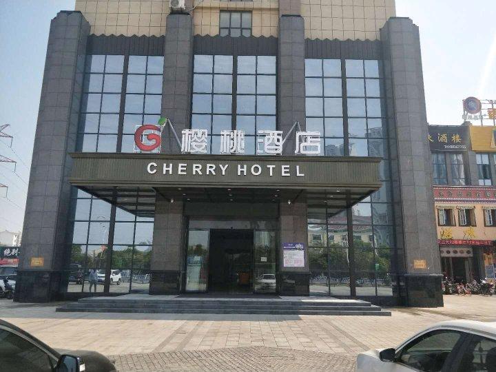樱桃酒店(南昌青山湖店)