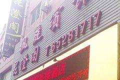上海枫宾馆