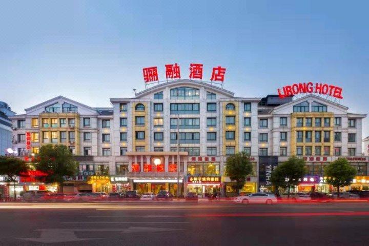 义乌骊融酒店