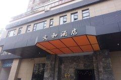 龙南文和酒店