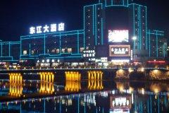 安远东江大酒店