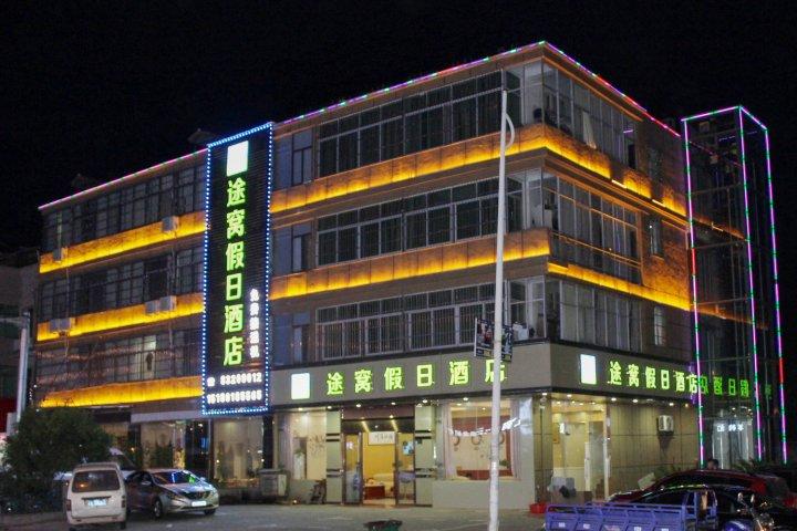 途窝假日酒店(南昌机场店)