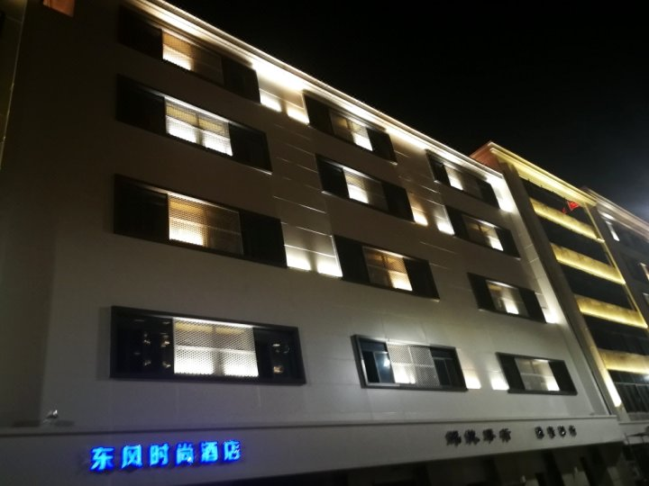 东风时尚酒店(南昌北京西路师大店)(原舒悦连锁酒店北京西路店)